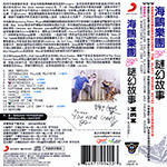 No More Stories Taiwan CD OBI